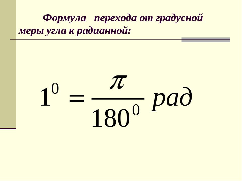 Формула перехода от градусной меры угла к радианной: