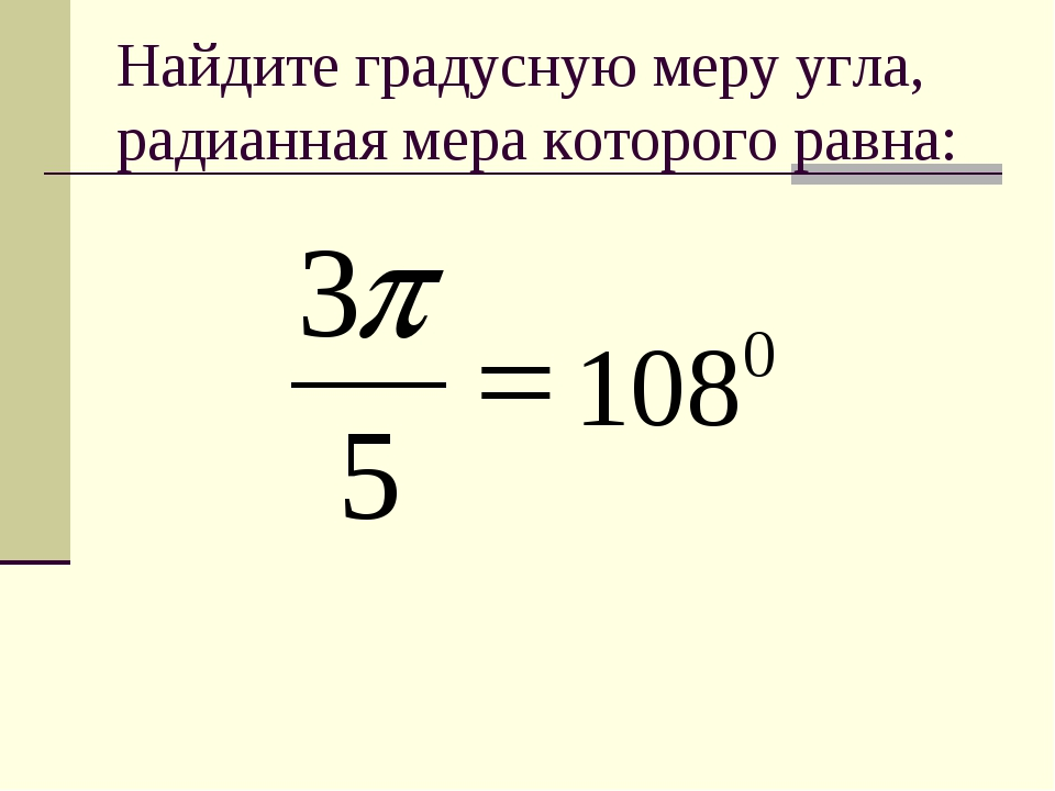 Найдите градусную меру угла, радианная мера которого равна: