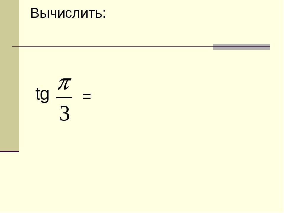 Вычислить: tg =