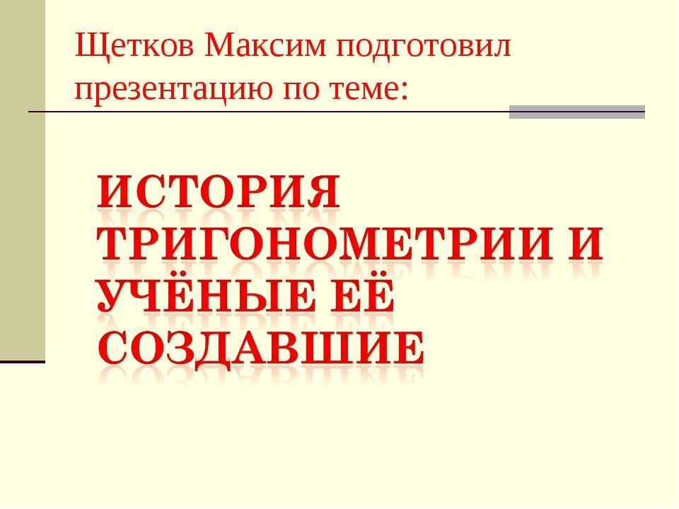 Щетков Максим подготовил презентацию по теме:
