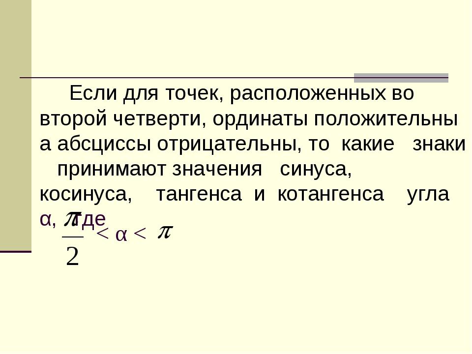< α < Если для точек, расположенных во второй четверти, ординаты положитель...