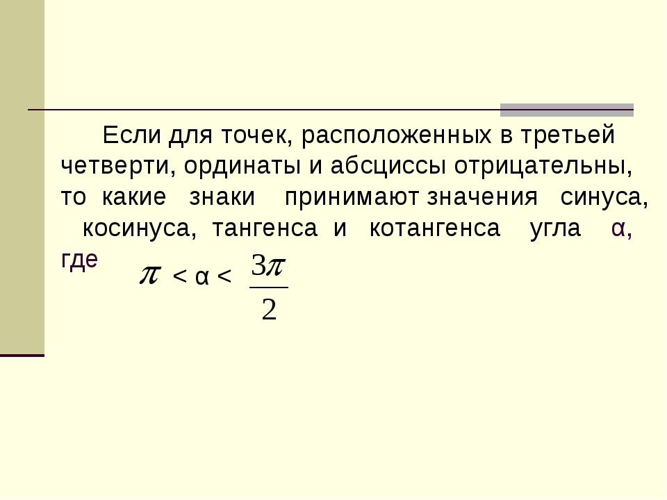 Если для точек, расположенных в третьей четверти, ординаты и абсциссы отри...