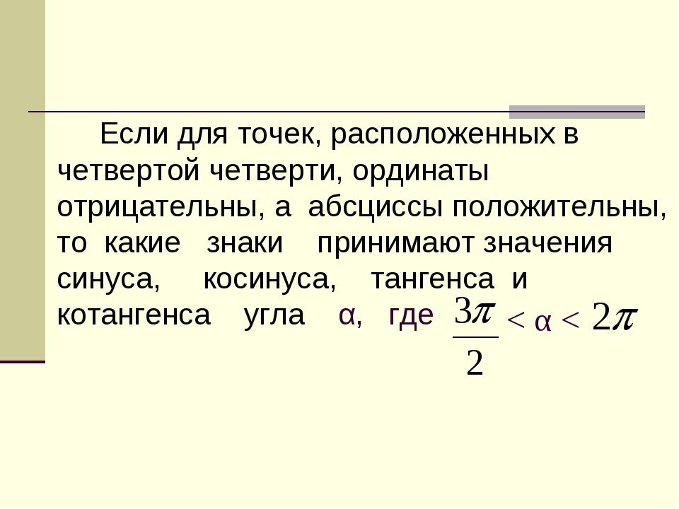 < α < Если для точек, расположенных в четвертой четверти, ординаты отрицате...