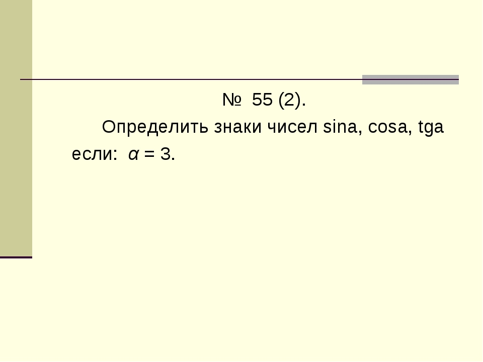 № 55 (2). Определить знаки чисел sina, cosa, tga если: α=3.