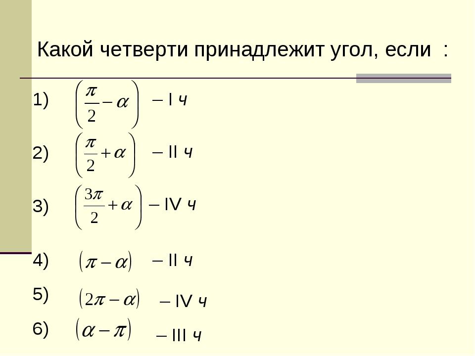 Какой четверти принадлежит угол, если : 1) 2) 3) 4) 5) 6) – I ч – II ч – IV ч...