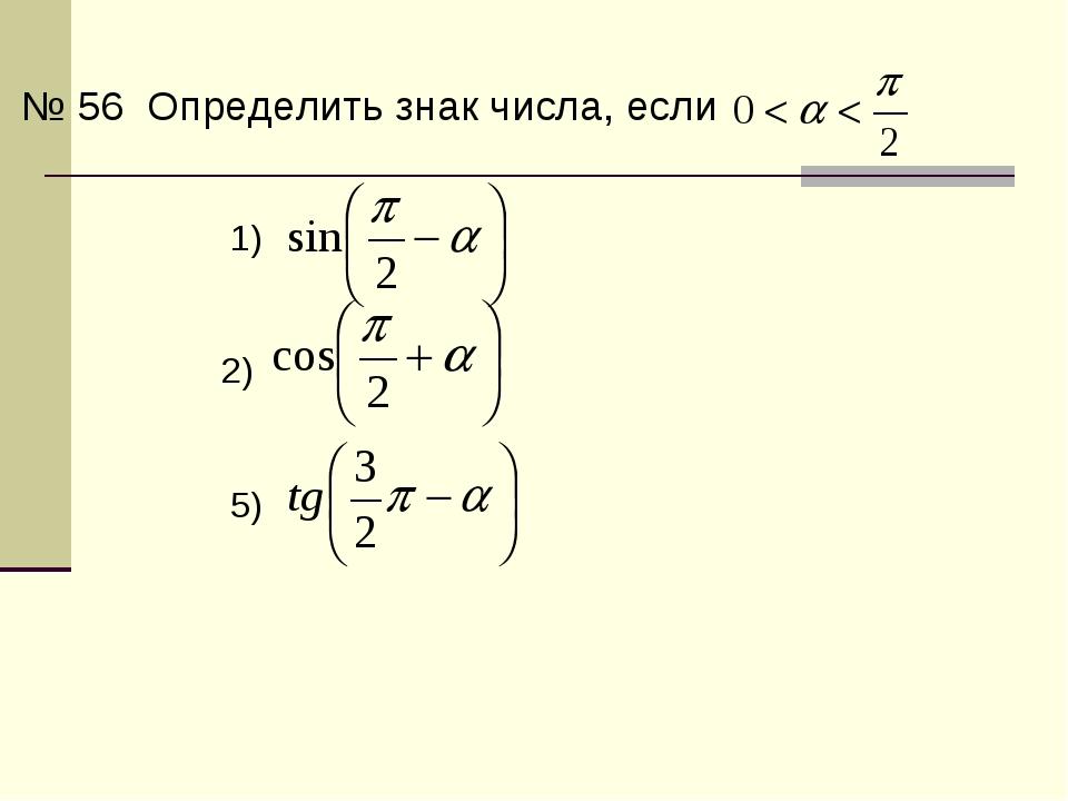 № 56 Определить знак числа, если 1) 2) 5)