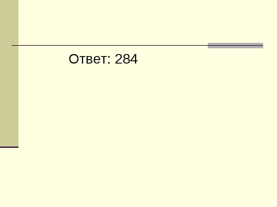 Ответ: 284