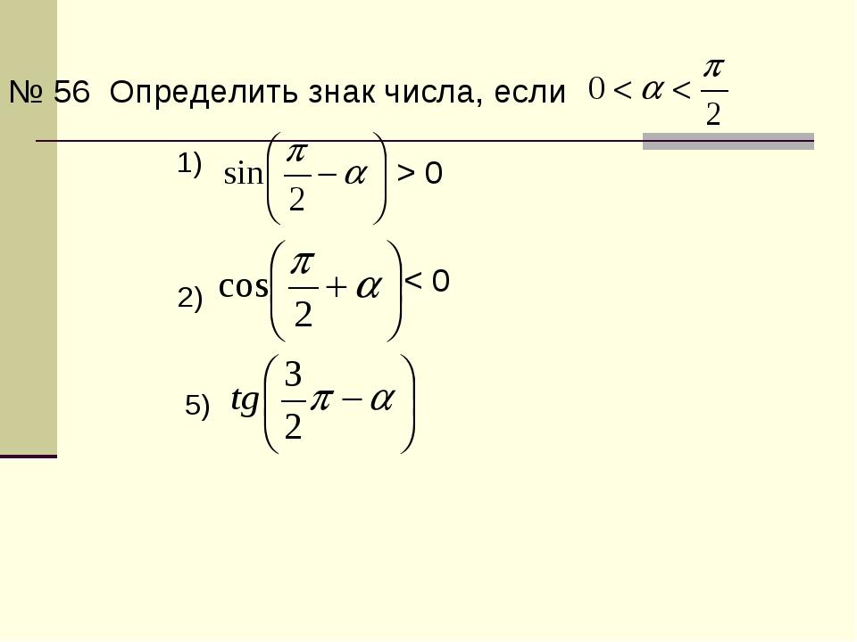 № 56 Определить знак числа, если 1) 2) 5) > 0 < 0