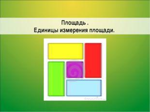 Площадь . Единицы измерения площади.