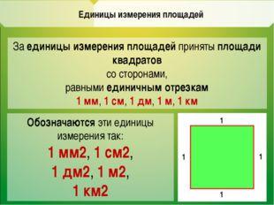 Единицы измерения площадей За единицы измерения площадей приняты площади квад