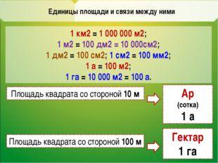 Единицы площади и связи между ними 1 км2 = 1 000 000 м2; 1 м2 = 100 дм2 = 10