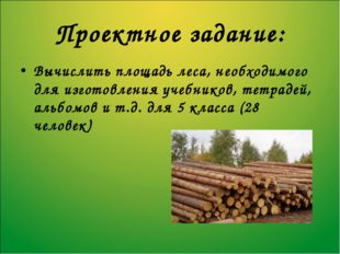 Проектное задание: Вычислить площадь леса, необходимого для изготовления учеб