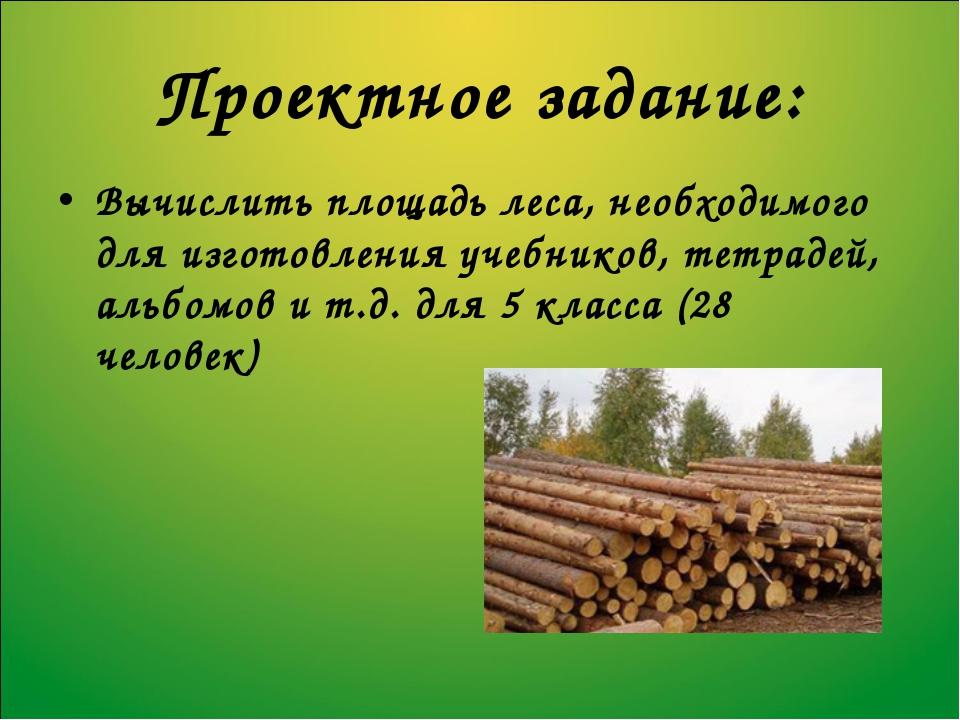Проектное задание: Вычислить площадь леса, необходимого для изготовления учеб...