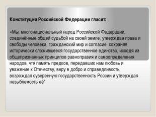 Конституция Российской Федерации гласит: «Мы, многонациональный народ Россий