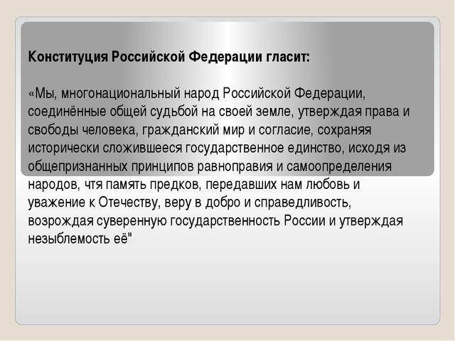 Конституция Российской Федерации гласит: «Мы, многонациональный народ Россий...