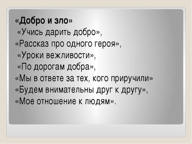 «Добро и зло» «Учись дарить добро», «Рассказ про одного героя», «Уроки вежлив...
