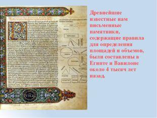 Древнейшие известные нам письменные памятники, содержащие правила для опреде
