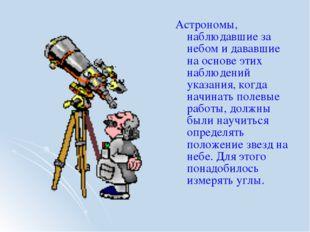 Астрономы, наблюдавшие за небом и дававшие на основе этих наблюдений указания