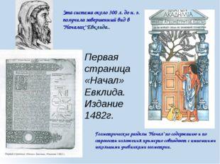 """Эта система около 300 л. до н. э. получила завершенный вид в """"Началах"""" Евклид"""
