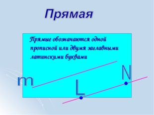 Прямые обозначаются одной прописной или двумя заглавными латинскими буквами