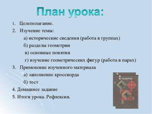 1. Целеполагание. 2. Изучение темы: а) исторические сведения (работа в групп