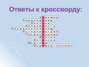 п р я м а я 1 л е ж и т д а н и р п 2 а л а ч а н 3 н о с т ь ж у р к о 4 и п