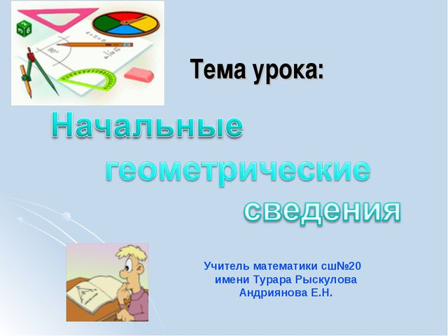 Тема урока: Учитель математики сш№20 имени Турара Рыскулова Андриянова Е.Н.