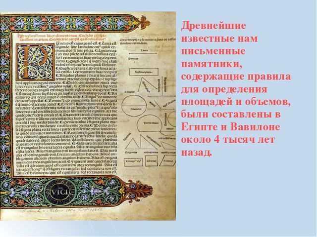 Древнейшие известные нам письменные памятники, содержащие правила для опреде...
