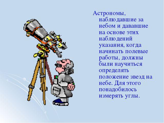Астрономы, наблюдавшие за небом и дававшие на основе этих наблюдений указания...
