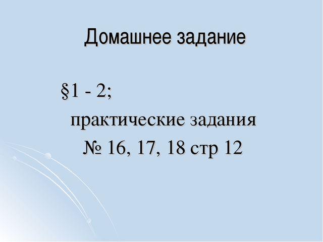 Домашнее задание §1 - 2; практические задания № 16, 17, 18 стр 12
