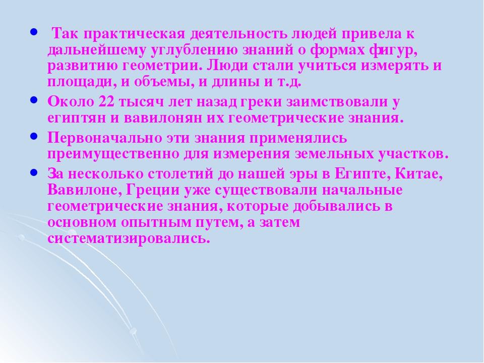 Так практическая деятельность людей привела к дальнейшему углублению знаний...