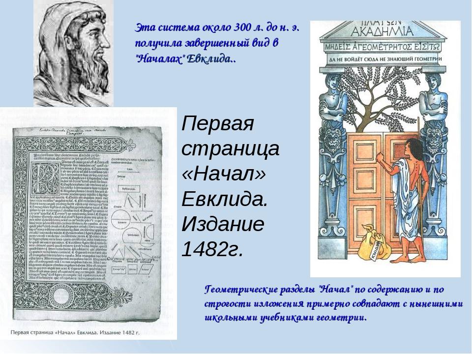 """Эта система около 300 л. до н. э. получила завершенный вид в """"Началах"""" Евклид..."""