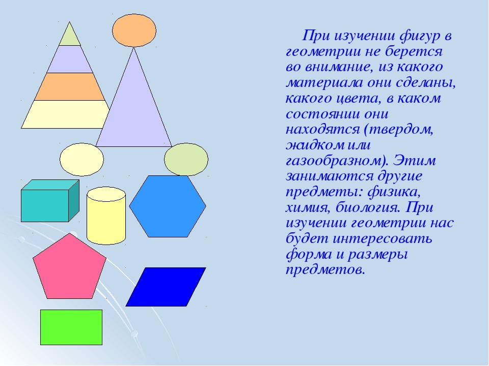 При изучении фигур в геометрии не берется во внимание, из какого материала...