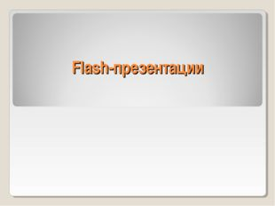 Flash-презентации