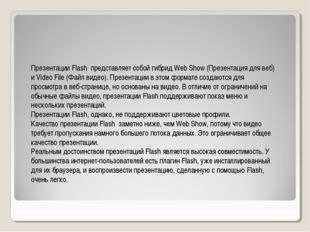 Презентации Flash представляет собой гибрид Web Show (Презентация для веб) и