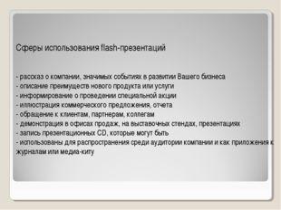 Сферы использования flash-презентаций - рассказ о компании, значимых событиях