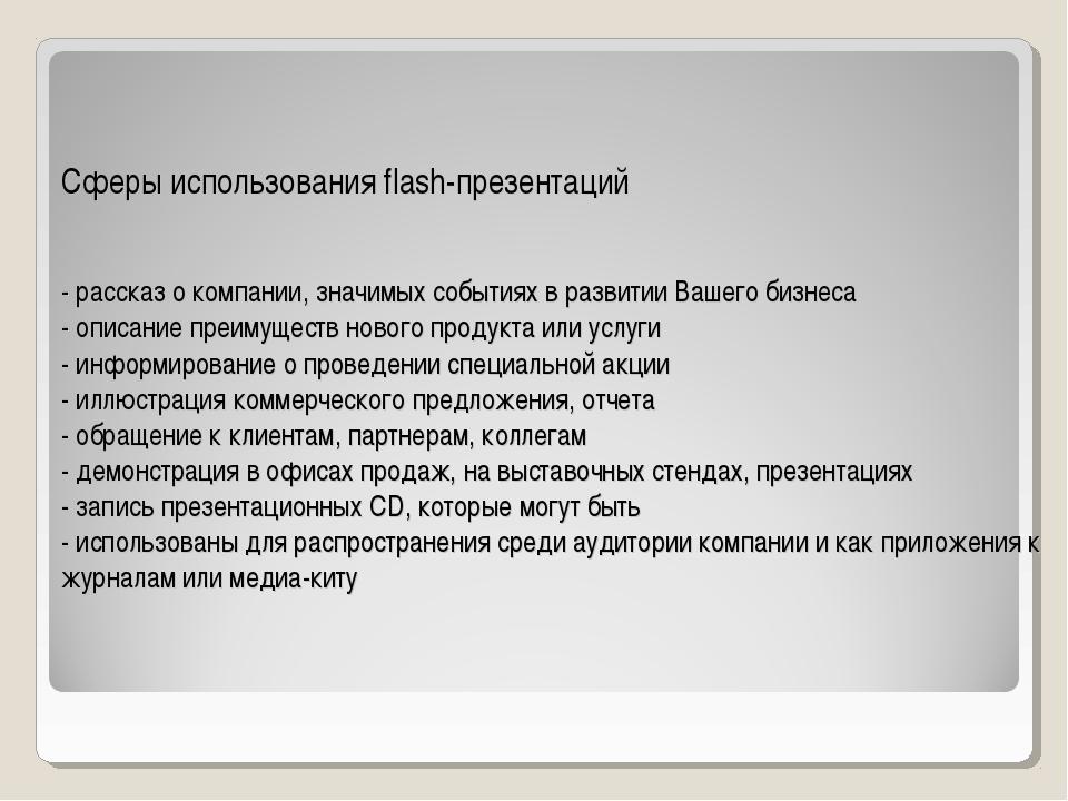 Сферы использования flash-презентаций - рассказ о компании, значимых событиях...