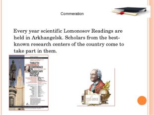 Every year scientific Lomonosov Readings are held in Arkhangelsk. Scholars f
