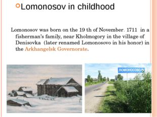 Lomonosov was born on the 19 th of November. 1711 in a fisherman's family, n