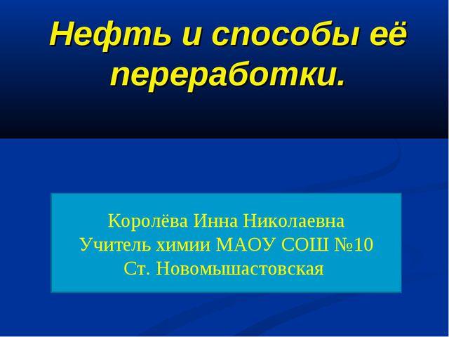 Нефть и способы её переработки. Королёва Инна Николаевна Учитель химии МАОУ С...