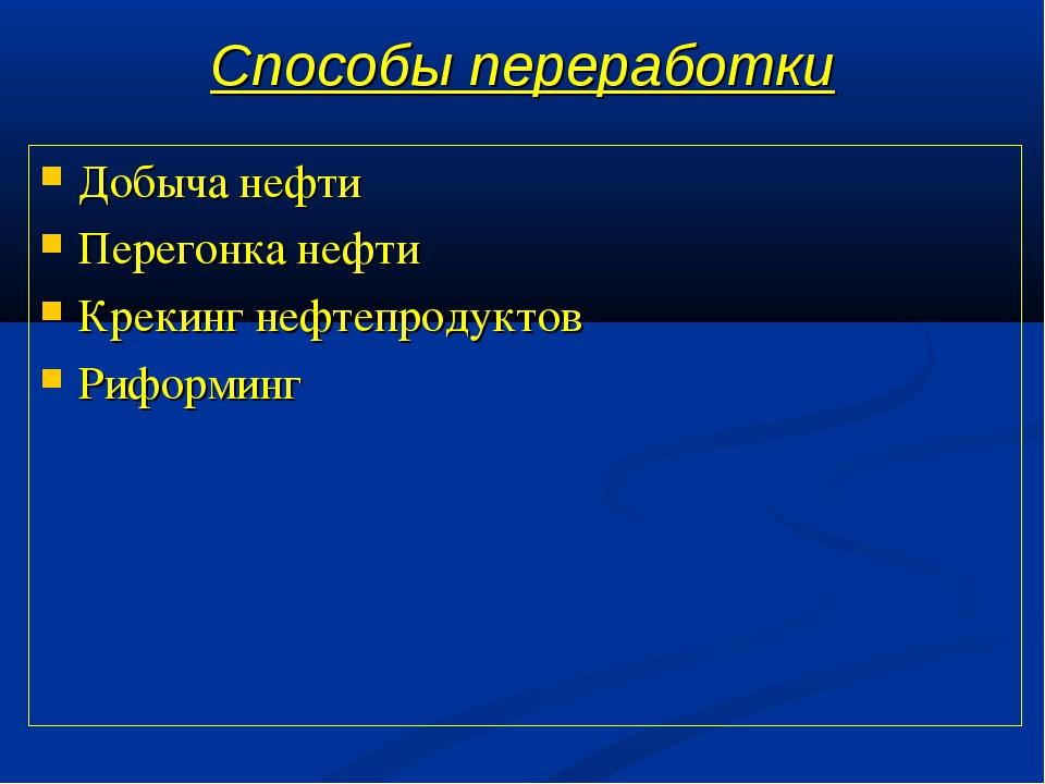 Способы переработки Добыча нефти Перегонка нефти  Крекинг нефтепродуктов Р...