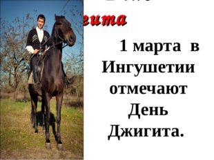 День джигита 1 марта в Ингушетии отмечают День Джигита.