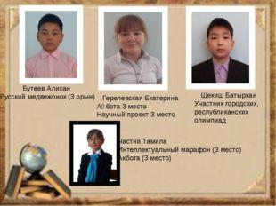 Бутеев Алихан Русский медвежонок (3 орын) Герелевская Екатерина Ақбота 3 мест