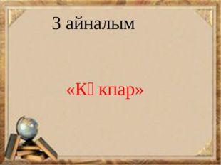 3 айналым «Көкпар»