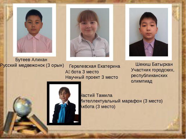 Бутеев Алихан Русский медвежонок (3 орын) Герелевская Екатерина Ақбота 3 мест...