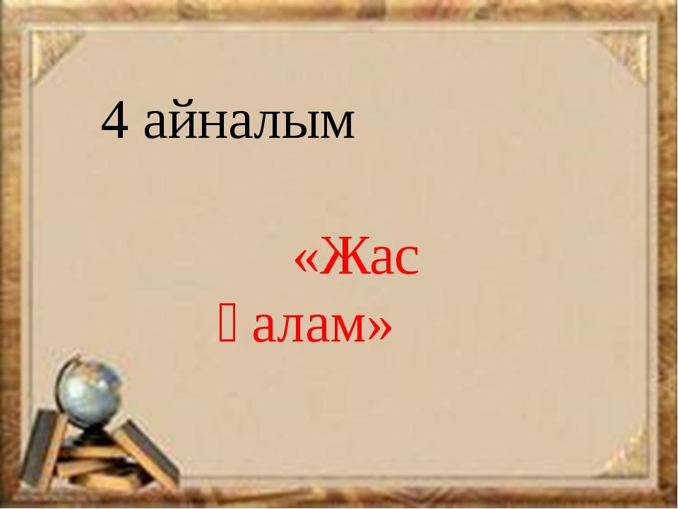 4 айналым «Жас қалам»