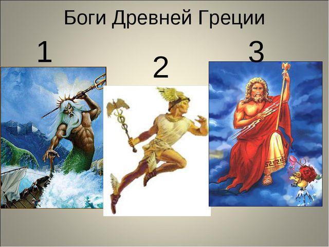 Боги Древней Греции 1 2 3