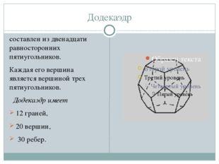 Додекаэдр составлен из двенадцати равносторонних пятиугольников. Каждая его в