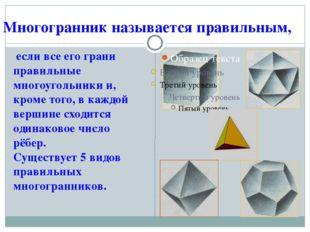 Многогранник называется правильным, если все его грани правильные многоугольн