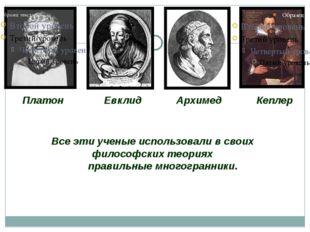 Все эти ученые использовали в своих философских теориях правильные многогранн